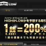 ハイローオーストラリア(Highlow Australia)基本情報&完全攻略ガイド