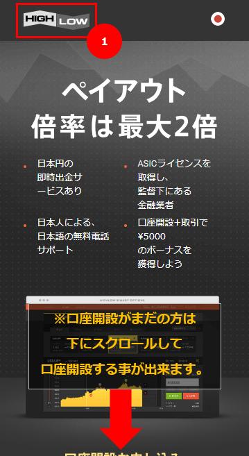 highlow アプリ ダウンロード
